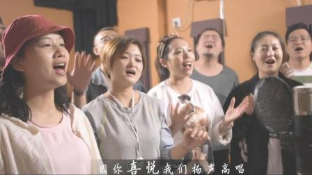 【因你喜樂】MV完整版