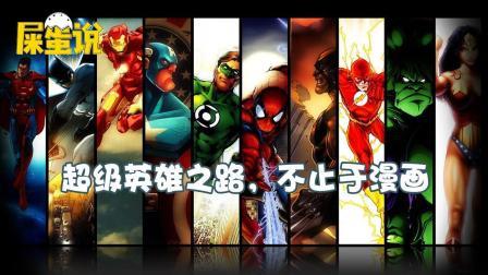 【屎O说】超级英雄之路, 不止于漫画