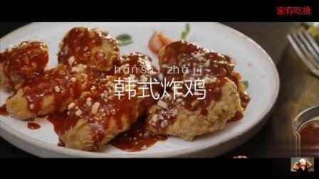 韩国炸鸡的做法, 炸鸡配啤酒。过瘾