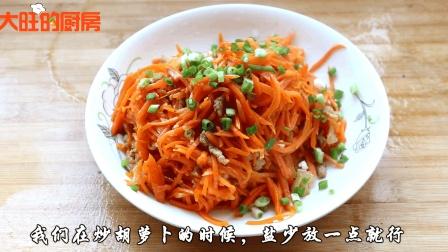 胡萝卜丝到底怎样炒才好吃? 教你1个独家吃法, 大人孩子都喜欢吃