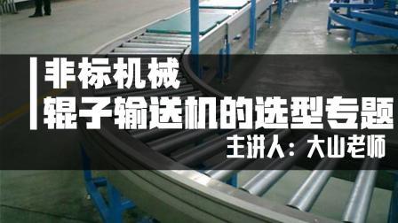 辊子输送机精讲(以工厂实际设备为例)