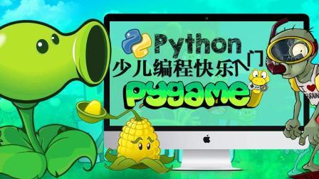 北京少儿编程培训 少儿编程培训 【诚筑说】Python入门PyGame小游戏2-3设置背景与图像MP4