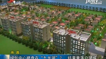 """南昌: 绿创中心楼盘在""""九龙湖""""? 结果竟落户望城"""