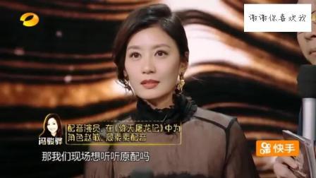 贾静雯配音金庸武侠剧《倚天屠龙记》, 赵敏本尊终于出声了