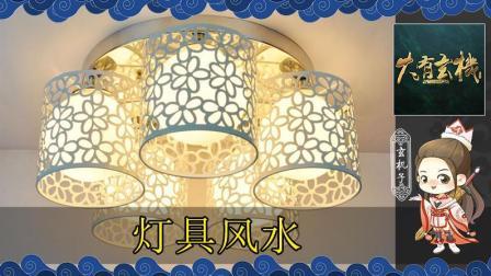 生活中的灯还有这种作用 揭秘家居风水中影响财运的灯具 大有玄机
