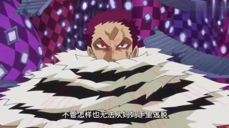 海贼王: 路飞的死亡眼睛出现了, 卡塔库栗还是快点逃跑吧