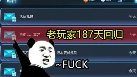 王者荣耀: 老玩家187天没登游戏, 能领到什么?