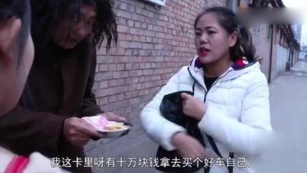 乞丐街头行乞, 没想遇上两富婆互相抬杠给钱, 结局真逗
