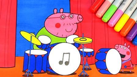 小猪佩奇和猪爸爸学习爵士乐器架子鼓