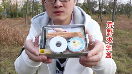 试玩50元荒野求生盒, 能求生自救还能捕鱼狩猎, 非常实用