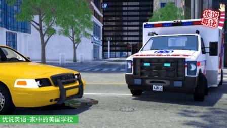 出租车坏在了路上救护车来救援 家中的美国学校