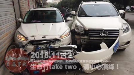 交通事故合集20181112: 每天10分钟车祸实例, 助你提高安全意识