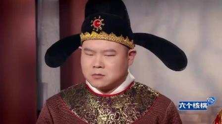 岳云鹏当皇上口味独特, 后宫佳丽这么多就喜欢这种的, 我都想吐了