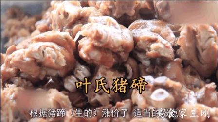 """大厨教你一道""""邓城叶氏猪碲""""家常做法, 传承百年, 秘制三不沾配方, 食客吃完还要打包"""