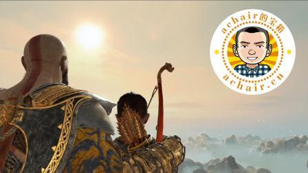PS4游戏《战神4》精彩片段合辑 大乌龟 大蛇 高山撒骨灰 双结局字幕