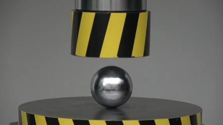 把一个钢球放到液压机下会怎样? 你猜钢球会变成什么样? 真厉害!