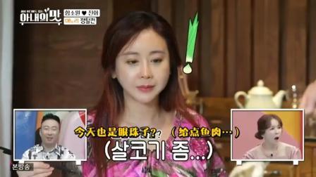 妻子的味道: 韩国女星来到青岛婆家, 公公婆婆不断给她夹菜, 韩国人好羡慕!
