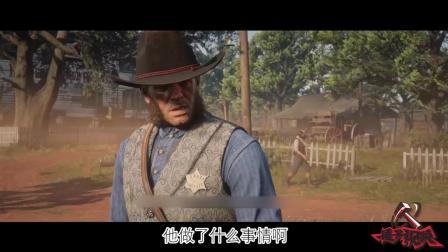 荒野大镖客2: 玩家帮队友报仇, 遇到搅屎棍, 结局好搞笑