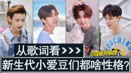 蔡徐坤、王琳凯、黄明昊的歌词里藏了这么多秘密?