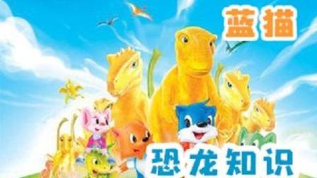蓝猫恐龙知识之霸王龙