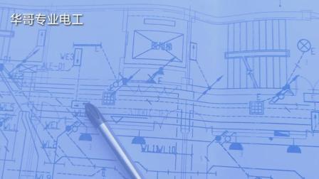 工地电工平面图上这些符号都是什么? 电工师傅教你看图学习电工符号, 初学电工识图很重要