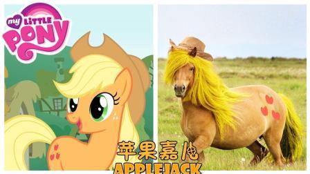 哇! 小马宝莉原型揭秘! 没想到宇宙公主七彩头发的小马也能找到!