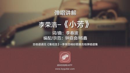 小芳 李荣浩 吉他弹唱教学 彼岸吉他出品