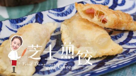 【酥视频】芝士火腿煎饺  不用拌馅! 不用擀皮! 利用家中剩余小食材