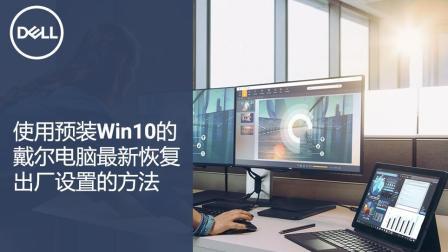 使用预装Win10的戴尔电脑最新恢复出厂设置的方法