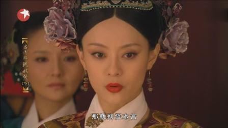 皇上重病, 甄嬛霸气镇六宫, 吓得此二人都不敢说话