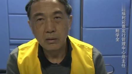 福彩原领导贪污1360亿? 官方: 消息不实 数据尚不便公开