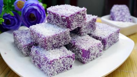 孩子的小点心紫薯牛奶糕, 软糯香甜, 简单易作, 你不学一下吗?