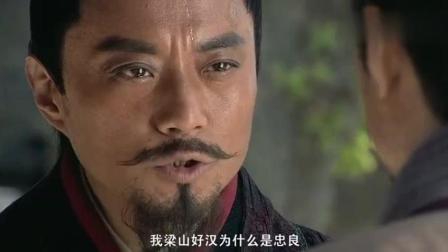 宋江劝林冲不要报私仇, 林冲: 哥哥, 我看得见你以后的下场