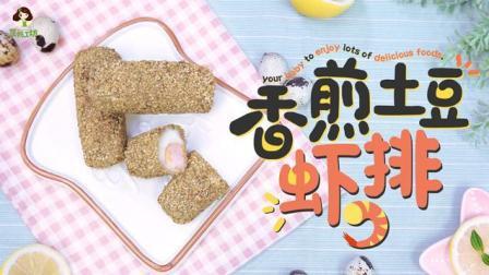 2岁宝宝辅食: 鲜香补钙佳品, 香煎土豆虾排