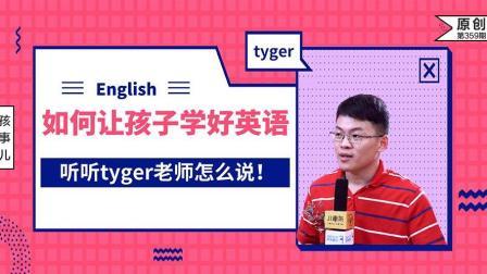 家长英语不好, 该如何教孩子学英语? (建议收藏)