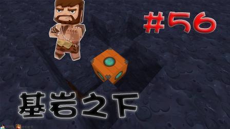 迷你世界江叔生存指南56: 江叔破坏基岩, 来到基岩之下
