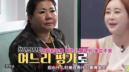 《妻子的味道》韩国儿媳妇给婆婆看肚子里孩子超声波照片, 婆婆 : 我看是个儿子!