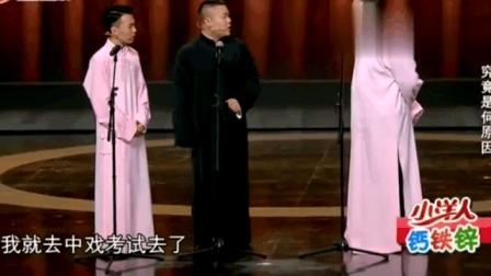 欢乐喜剧人岳云鹏助阵郭麒麟, 搞笑相声, 爆笑全场! !