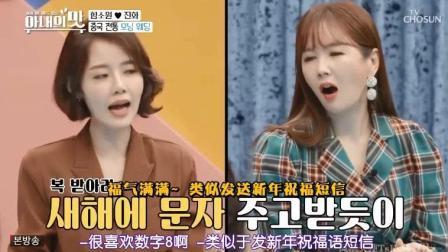 韩国综艺, 韩国媳妇穿上中国新娘装, 韩国明星: 好美啊!