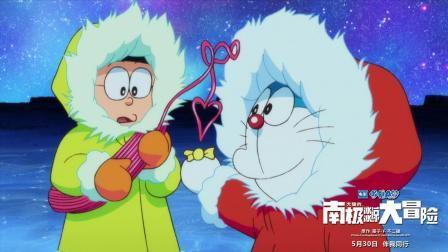炎热的夏日, 哆啦A梦带着大家去南极啦