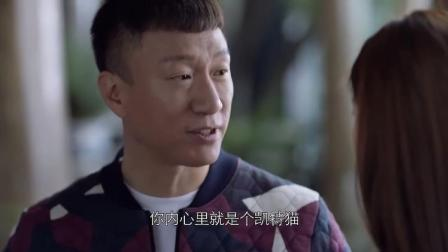 陆远:你看起来像母老虎,内心就是个凯蒂猫,江莱:你比我更幼稚
