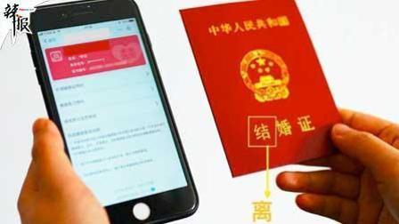 民政厅回应电子离婚证: 仅作为凭证