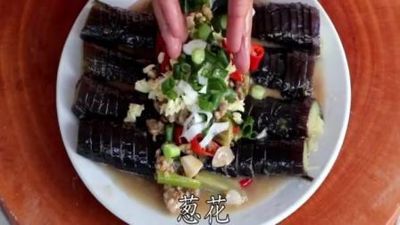 教你3步做味道滑润、鲜嫩肥美, 咸香下饭茄子菜