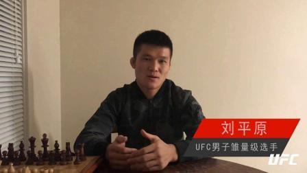 UFC北京赛 刘平原: 首秀远非全部实力 女友现场督战让我动力十足