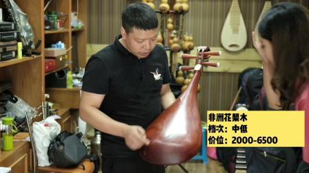 【琵琶教学】制作琵琶的木料有哪些   琵琶新手福利(上)