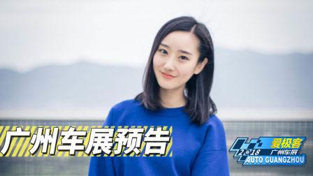 爱极客带你逛2018广州车展!