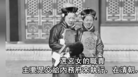 清朝宮女生活