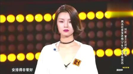 刘欢说她的中低音太有特点, 是唱片公司想要找的歌手, 太棒了