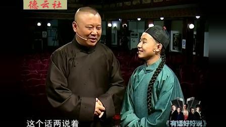中国百年相声史 郭德纲 于谦 德云社全体2011_高清