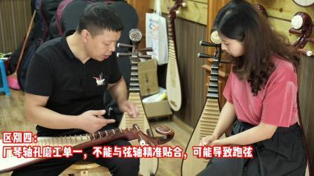 【琵琶教学】琵琶手工琴的制作特点   琵琶新手福利(中)